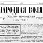 """Газета """"Народная воля"""""""