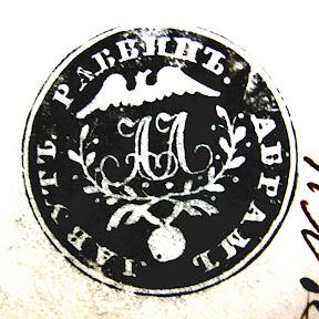 Печать раввина А.Д. Лавута