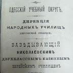 Угловой штамп заведующего евр. училищем