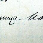 Автограф директора училища И.С. Некрасова