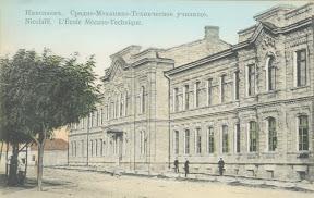 Николаевское механико-техническое училище. С открытки нач. ХХ в.