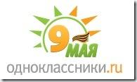 odnoklassniki_9may