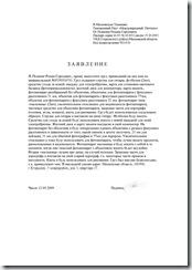 zayavlenie-1-blog