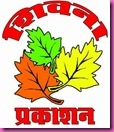 prakashan for corel copy