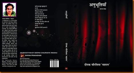 anubhutiyan 3