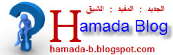 hamada blog : مدونة حمادة