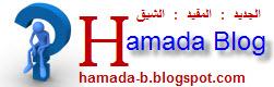 hamada blog : مدونة حمادة