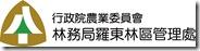 羅東林管處logo-JPG