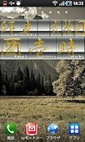 Screenshot of digital clock widget SAMURAI