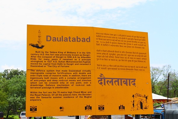About Daulatabad Fort