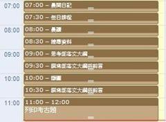 GCal_時間日誌