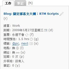 RTM_display keyboard shortcuts