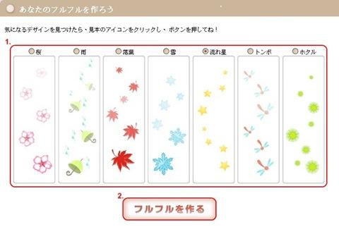 Furu2_Step 1