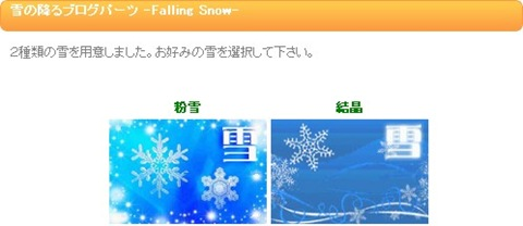 Blogparts_Falling Snow 1