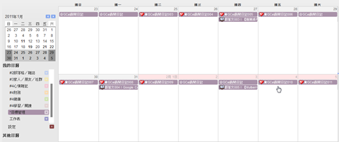 GCal晨間日記_目標管理專用行事曆