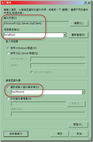 04_「加入連接」視窗