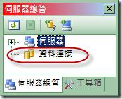 02_伺服器總管
