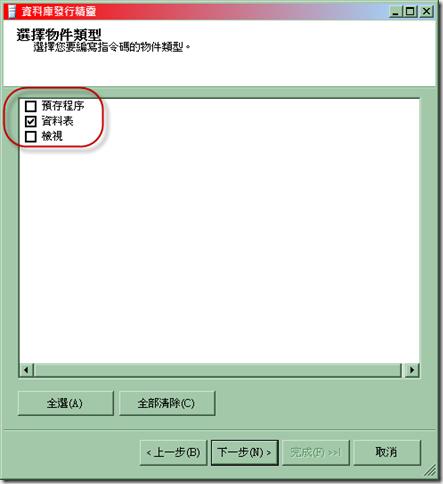 09_在「選擇物件類型」頁面