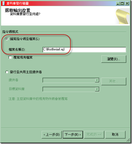 11_在「選取輸出位置」頁面
