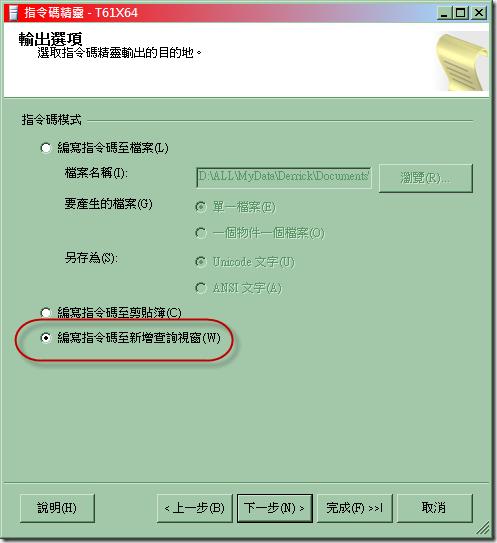 08_輸出選項