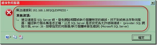 11_SSMS連線錯誤