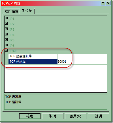 04_設定通訊埠