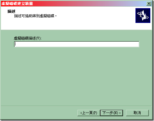 18_輸入「虛擬磁碟描述」
