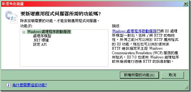 04_要新增應用程式伺服器所需的功能嗎