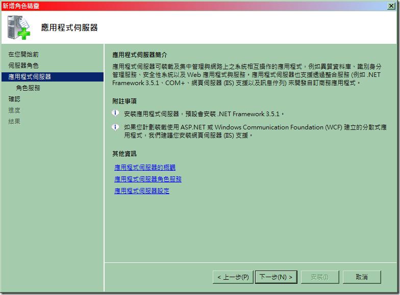 05_應用程式伺服器