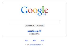 china-renews-google's-internet-content-provider-license-in-china