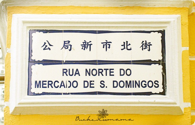 Macau-street-sign