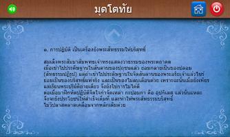 Screenshot of มุตโตทัย (ฉบับรวม)