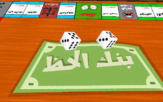 Screenshot of بنك الحظ - Monopoly