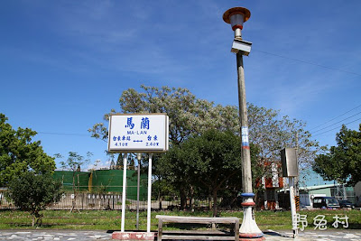 [台東-旅遊] 馬蘭舊車站