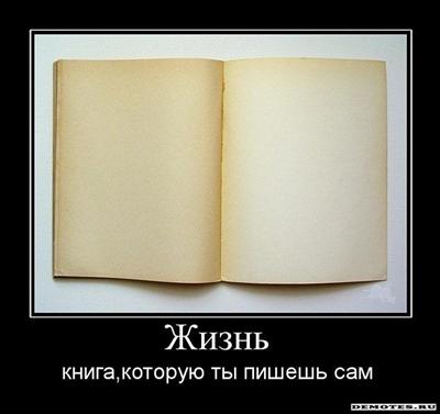 Жизнь - книга, которую ты пишешь сам