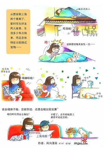 小女生的三八事和我到上海第一年