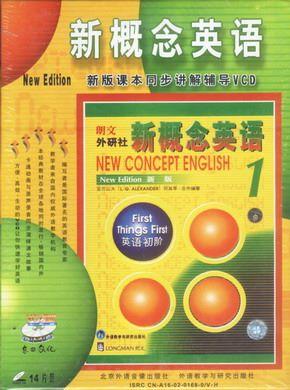 新概念英语教程下载