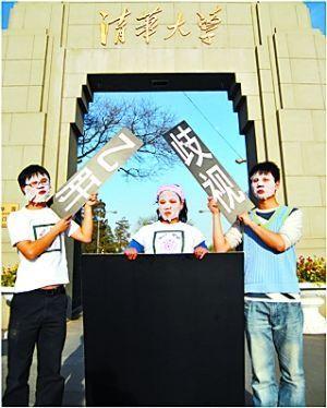 三名大学生在清华大学乙肝歧视抗议