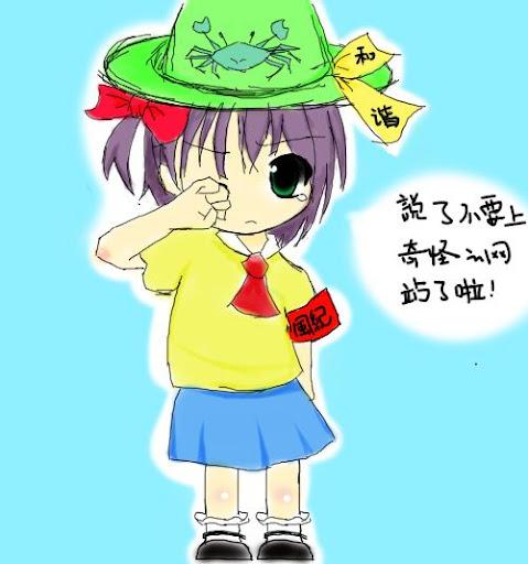 绿坝娘:国产漫画的骄傲!(组图)| jiaren.org
