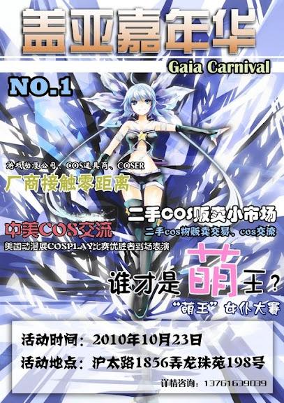 "首届""Gaia Carnival"" 盖亚嘉年华"