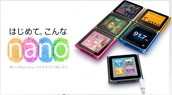 日本 苹果 官网 iPod  nano