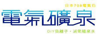 ★☆2009年人氣大注目!☆★來自日本-708電氣礦石-您也可以在家自己輕鬆DIY負離子涵氧礦泉水!