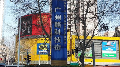 广州路科技街