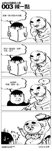 漫画:老板要辣一点!