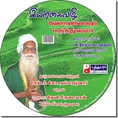 CD Wraper nammalwar