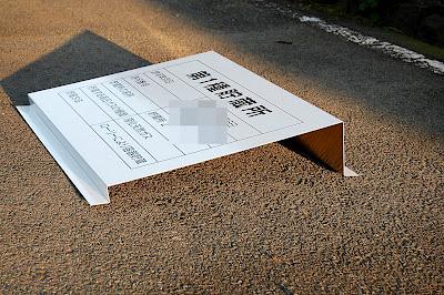 第1種貯蔵所-アルミ標識2