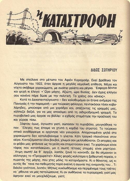 σάρωση0054