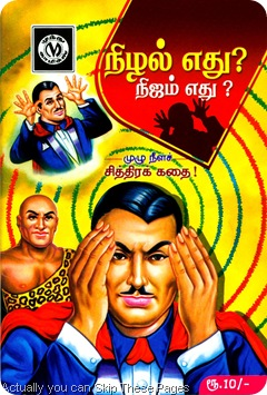 Muthu Comics 312 Front Cover