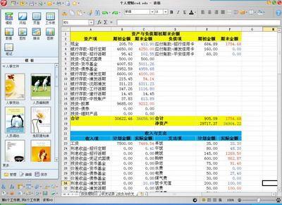 云鹏个人理财工具0.5版说明书-工具说明(RedOffice)
