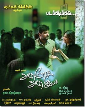 athey-neram-athey-idam-vijayalakshmi-prabhu-movies